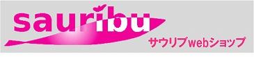 縮小サウリブwebショップ ロゴ